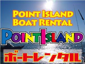 ポイントアイランド ボートレンタル