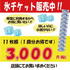 氷販売チケット11枚綴3000円