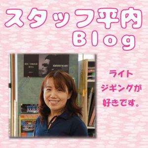 スタッフ平内ブログ釣行記