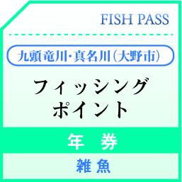 大野市漁業協同組合 年券 九頭竜川・真名川(大野市)雑魚  3500円