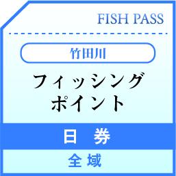 竹田川全域日券1500円