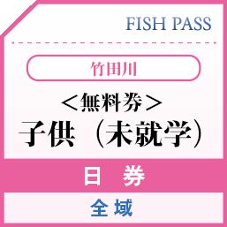 竹田川子供(未就学)日券全域0円