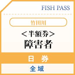 竹田川障害者日券全域