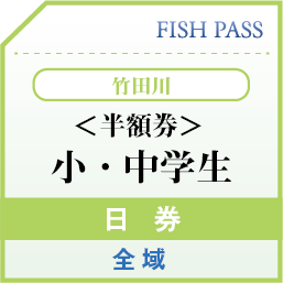 竹田川小中学生日券全域