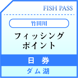 竹田川日券ダム湖