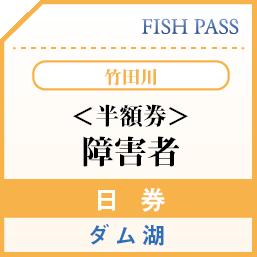 竹田川障害者日券ダム湖 500円