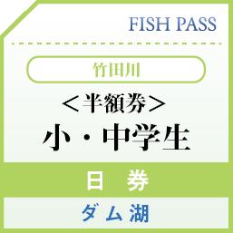竹田川小中学生日券ダム湖