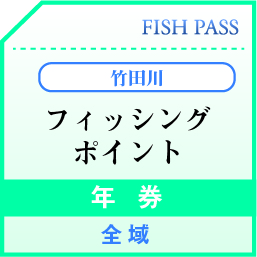 竹田川年券全域5000円