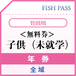 竹田川漁業協同組合 年券 特別券 子供 全域(龍ヶ鼻ダム湖以外) 0円