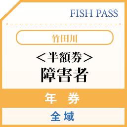竹田川漁業協同組合 年券 特別券 障害者 全域(龍ヶ鼻ダム湖以外) 2500円