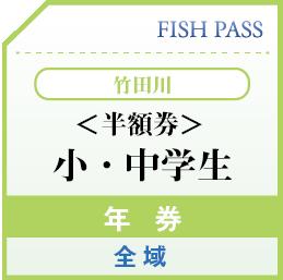 竹田川漁業協同組合 年券 特別券 小・中学生 全域(龍ヶ鼻ダム湖以外) 2500円
