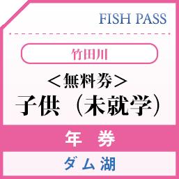 竹田川漁業協同組合 年券 特別券 子供 龍ヶ鼻ダム湖 0円