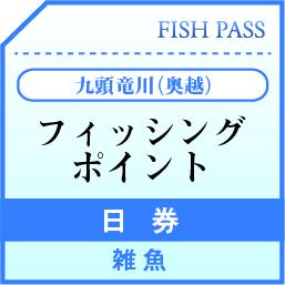 奥越漁業協同組合 日券 雑魚1000円