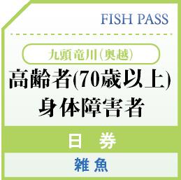 奥越漁業協同組合 特別券 高齢者 障害者 日券 雑魚700円