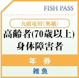 奥越漁業協同組合 特別券 高齢者 3500円障害者 年券 雑魚3500円