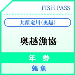 奥越漁業協同組合 年券 雑魚4500円