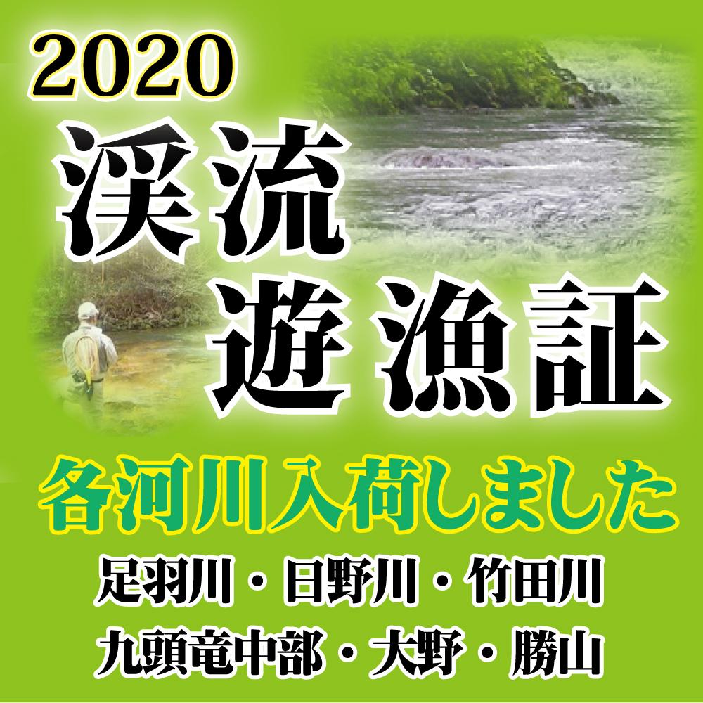 <center>渓流遊漁証入荷!!</center>