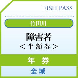 竹田川漁業協同組合 年券 障害者 全域 2500円