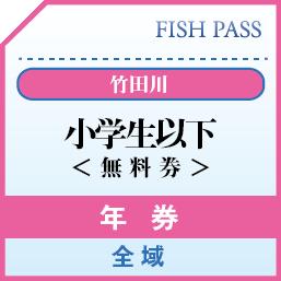 竹田川漁業協同組合 年券 小学生以下 全域 0円