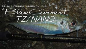ブルーカレントTZ/NANO ybhpへ移動