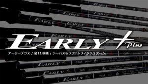 EARLY+ ybhpへ移動
