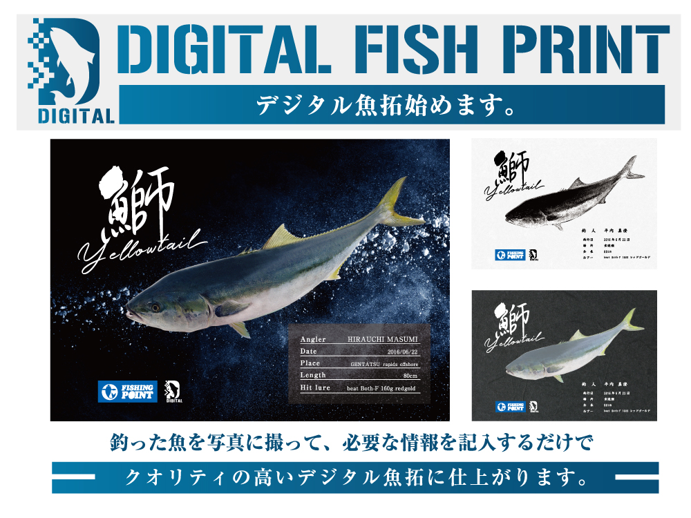 digital_fish_print_top