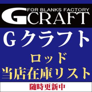 G-CRAFT ロッド在庫リスト