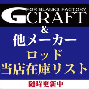 <center>G-CRAFT&他メーカー<br> ロッド在庫リスト</center>