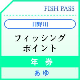 日野川 年券9000円