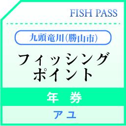 勝山 年券12000円
