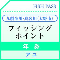 大野 年券12000円