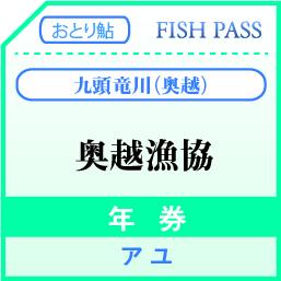奥越 年券4000円