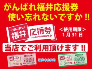 がんばれ福井応援券 当店で使えます