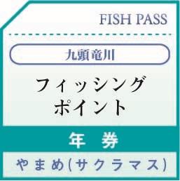 九頭竜川中部漁業協同組合 年券 やまめ 8000円