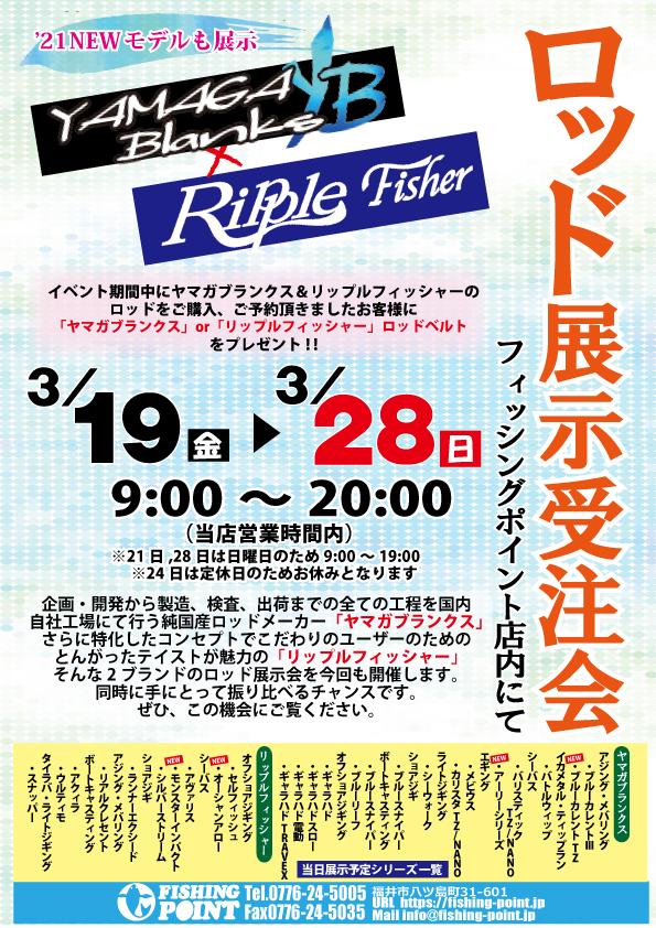ヤマガブランクス×リップルフィッシャー ロッド展示受注会 3/19~3/28