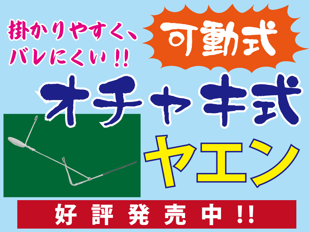 otyaki_yaen_event